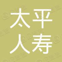 中國太平人壽保險(香港)有限公司