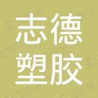 志德塑膠模具廠有限公司