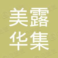 美露華集團(中國)有限公司