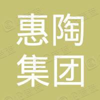 惠陶集團(控股)有限公司