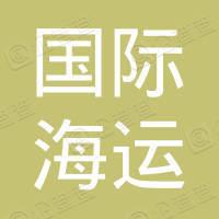 中国国际海运集装箱(香港)有限公司