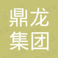 鼎龍集團有限公司