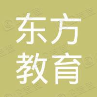 中國東方教育控股有限公司