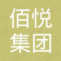 佰悅集團控股有限公司