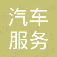 中國汽車服務集團控股有限公司
