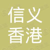 信義汽車玻璃香港企業有限公司
