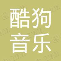 酷狗音樂香港有限公司