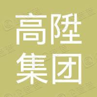 高陞集團控股有限公司