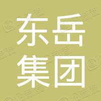 東岳集團有限公司