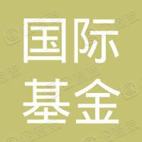中國國際基金有限公司