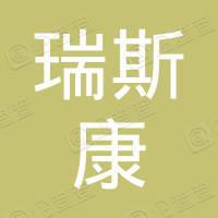 瑞斯康集團控股有限公司