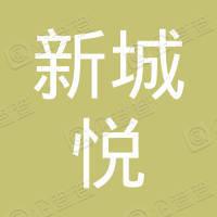新城悅服務集團有限公司
