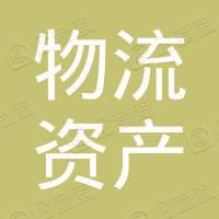 中國物流資產控股有限公司
