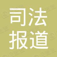 中國司法報道雜誌社有限公司