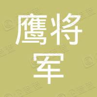杭州鷹將軍快餐(香港)有限公司