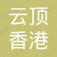 雲頂香港有限公司