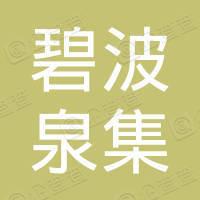 香港碧波泉集團有限公司