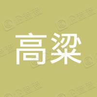台灣金門高粱酒有限公司