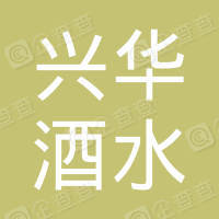 中國興華酒水集團有限公司