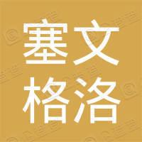 香港塞文格洛克有限公司