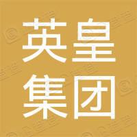 香港英皇集團娛樂有限公司