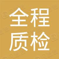 中國全程質檢有限公司