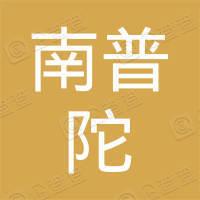 香港南普陀有限公司