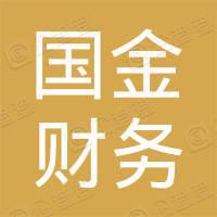 国金财务(香港)有限公司