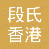 大理段氏 (香港) 國際集團有限公司