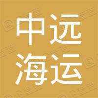 中遠海運國際(香港)有限公司