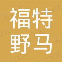 福特野馬 (中國) 有限公司
