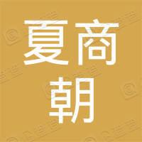 香港夏商朝華集團有限公司