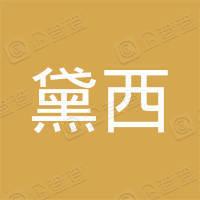 香港黛西有限公司