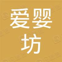 愛嬰坊(香港)有限公司