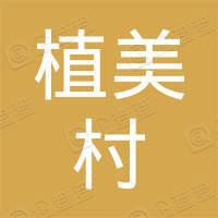 日本植美村化妝品銷售集團有限公司