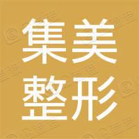 香港集美整形集團控股有限公司