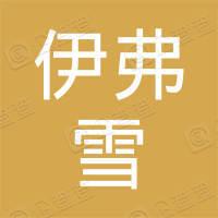 伊弗雪(中國)化妝品有限公司