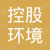 北京控股環境集團有限公司