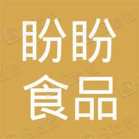 香港盼盼食品集團有限公司