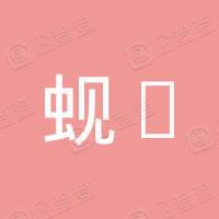 蚬壳多媒体(香港)有限公司