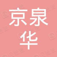 香港京泉华发展有限公司