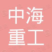 中海重工集團有限公司