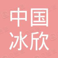 中國冰欣塑料製品模具有限公司