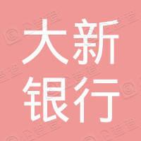 大新銀行集團有限公司