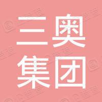 中国三奥集团有限公司