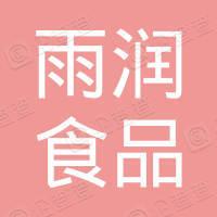 中國雨潤食品集團有限公司