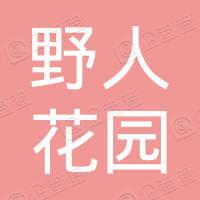 野人花園集團(香港)有限公司