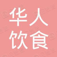 華人飲食集團有限公司