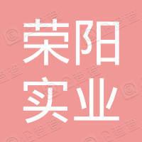 榮陽實業集團有限公司