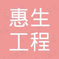 惠生工程技術服務有限公司